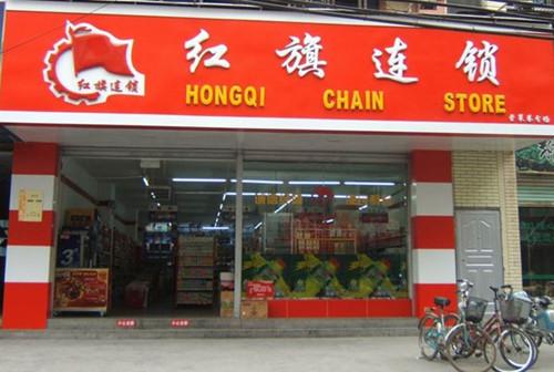 红旗连锁股份总部及千家新开超市