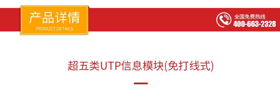 超五类UTP免打信息模块