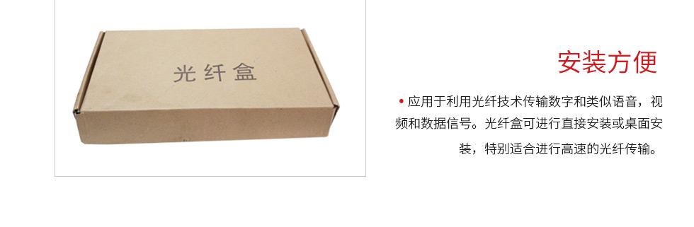 8口ST光纖盒
