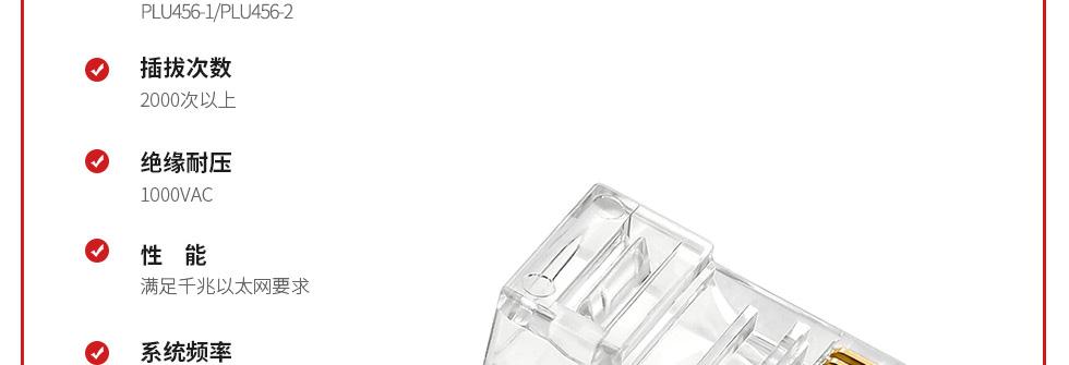 六类水晶头/二叉一体式水晶头