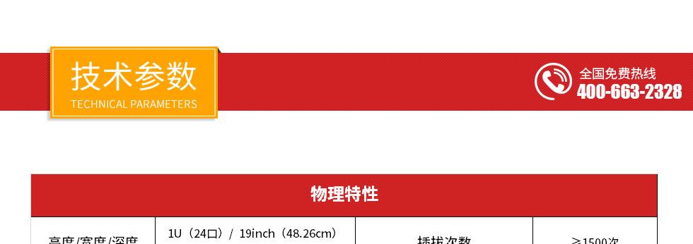 超五类屏蔽固定端口配线架