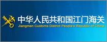 唯康通信工程案例――中华人民共和国江门海关