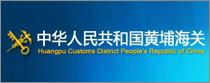 唯康通信工程案例――中华人民共和国黄埔海关