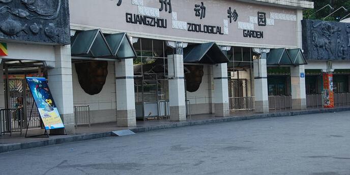 广州动物园 - 广州市唯康通信技术有限公司